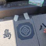 神埼市 八島家様 墓石クリーニング