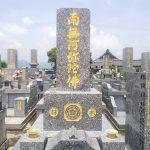 佐賀市 材木家様 墓石クリーニング