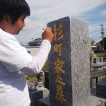 神埼市千代田町 杉町家様 墓石クリーニング