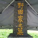 神埼市 野田家様 墓石クリーニング
