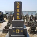 千代田町 江頭家様 墓石クリーニング